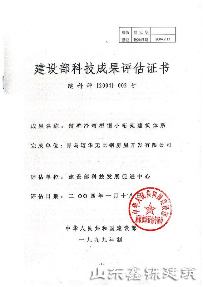 建设部评估证书